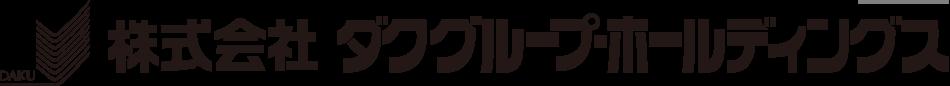 株式会社ダクグループ・ホールディングス